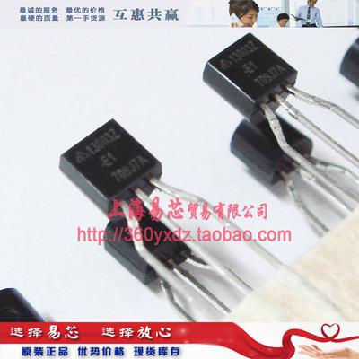 易芯电子 三极管13003ZB1 TO92直插 开关稳压器 10个8元-开关三极管