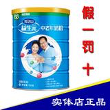 2016年1月完达山益生元中老年奶粉900g克高钙营养成人奶粉罐装