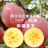 【预售】阿克苏冰糖心苹果新鲜水果红旗坡冰糖心苹果10斤包邮