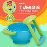 研磨碗nuk辅食研磨器婴儿宝宝辅食磨水果蔬菜泥手动套装工具美国