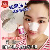 泰国代购正品white去黑头水祛粉刺神器芦荟胶特效撕拉式鼻贴鼻膜