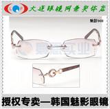 韩国进口魅影眼镜 近视散光 无框镶钻 切边眼镜 魅影908 近视镜