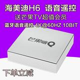 芒果嗨Q海美迪H6超清4K智能3D网络电视机顶盒子高清蓝牙语音遥控