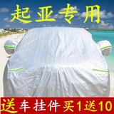 起亚车衣K2K3k4K5赛拉图福瑞迪智跑防雨防晒隔热汽车罩子遮阳外套