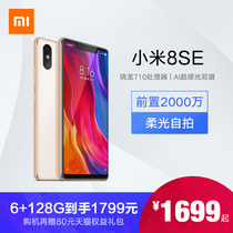 (6+128g as low as 1799) Xiaomi Xiaomi Millet 8SE full screen photo game smartphone student mobile phone AI double Xiaomi official flagship store genuine youth