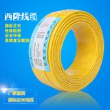 电线 电缆 BV,R, 1.5m 2.5m 4m6平方,单多股纯铜芯软线家用国标