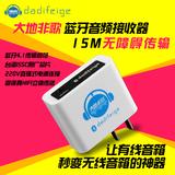 音响蓝牙接收器4.1音箱功放转换无线无损HIFI立体声AUX音频适配器