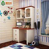潘克拉 地中海书桌书架书柜组合美式实木电脑桌直角儿童书桌家用
