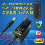 包邮JBL FLIP便携蓝牙音箱电源适配器12V1.5A无线蓝牙音响充电器