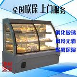 碧宏0.9/1.2/1.5/1.8米前开门保鲜蛋糕柜风冷藏展示慕斯西点柜台