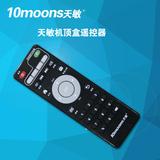 天敏D6/D8/ELF/T2/LT390W/LT380W网络电视机顶盒学习型遥控器