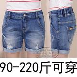 超大码 牛仔短裤胖MM加肥加大夏宽松高腰 女裤200斤胖妹妹潮破洞
