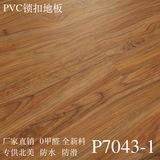 环保pvc地板锁扣高耐磨阻燃100%防水 石塑塑胶 5mm无甲醛塑料地板