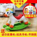 汇乐婴儿童玩具宝宝摇摇小木马摇椅加厚塑料带音乐滑行车摇马两用