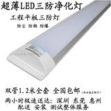 LED净化灯防尘防潮防爆灯超薄双管日光灯支架带罩全套三防洁净灯