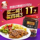 烘焙酱料 李锦记黑椒汁 披萨酱调料酱烤肉酱 牛排烧烤意面 230g