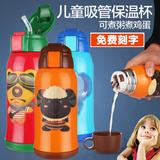 韩国正品杯具熊保温杯儿童水壶带吸管宝宝不锈钢焖烧杯学生女水杯