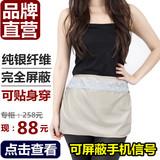 夏季薄款100%纯银纤维肚兜围裙内穿防辐射服孕妇装正品防副福射服