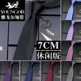 7CM 雅戈尔领带 男士正装商务休闲真丝韩版新郎结婚职业黑色红色