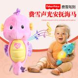 美国大牌进口声光音乐玩具婴幼儿安抚玩偶宝宝安睡催眠婴儿小海马