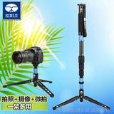 思锐P324S 碳纤维独脚架 专业单反相机便携独角架 自立式三脚架