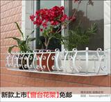新款加粗铁艺窗台花架户外阳台壁挂金属花盆架创意盆栽植物置物架