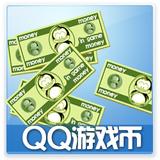 qq欢乐豆1000万 欢乐豆1000万 欢乐豆1000w 一千万 5000万 1亿1E