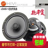 正品hivi惠威汽车音响cf260II同轴高中低音一体6.5寸车载改装喇叭