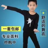 男童拉丁舞服装新款少儿童舞蹈服男孩练功服长袖舞蹈衣裤套装春款