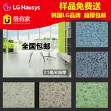 PVC地板革韩国LG塑胶地板卷材地板家用地板电热炕革加厚耐磨惠宝