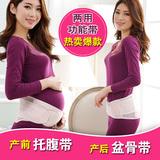 缓解腰酸 孕妇专用透气托腹带 产前产后两用 托腹保胎安胎带