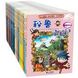 7-12岁 科学漫画书环球寻宝记系列 全套31册1-31 人文历史漫画科