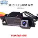 倒车摄像头 高清夜视防水CCD广角汽车专用后视车载倒车影像摄像头