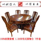 非洲花梨木红木圆桌餐桌椅组合中式饭桌 1.28刺猬紫檀明式圆餐桌