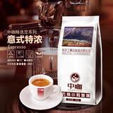 中咖意式特浓 深度烘焙云南小粒咖啡豆 现磨咖啡粉 意大利浓缩454