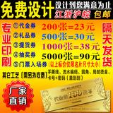 代金券印刷优惠券定做抽奖抵用券制作提货礼品卡定制入场门票订做