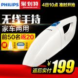Philips/飞利浦小型无线车载吸尘器家用手持式充电大功率FC6150