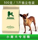 T狗粮_小鹿犬狗粮专用幼犬/成犬粮 宠物主粮