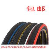 包邮26寸*2.0车胎 山地车自行车车胎 彩边外胎彩线胎 彩色车胎