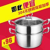 锐友304不锈钢蒸锅20cm复底蒸笼二层加厚小蒸锅汤锅电磁炉2层锅具