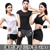 瑜伽跑步健身房运动服套装夏季女 短袖上衣假两件长裤 速干三件套