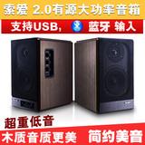 索爱SA-201 HIFI音箱 书架音响  电脑蓝牙2.0有源多媒体低音炮