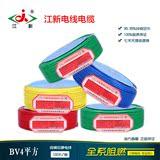 江新国标电线BV4平方单芯线 家装电线阻燃纯铜芯硬电线 50/100米