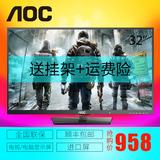 冠捷AOC LE32D1130/80 32吋LED平板高清液晶电视机显示器彩电