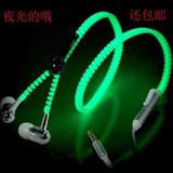 金属发光夜光荧光耳塞电脑手机线控通用耳麦入耳式重低音拉链耳机