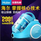 【全国包邮】海尔吸尘器家用静音强力迷你除螨仪无耗材ZW1202C