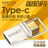 忆捷金属手机U盘32g Type-C 3.1双接口USB3.0迷你两用32gU盘包邮