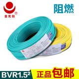 线电缆BVR 1.5平方国标铜芯家装电线单芯多股100米软线金龙羽电