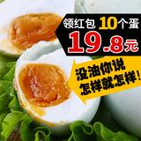 红树林烤海鸭蛋 流油咸鸭蛋农家正宗 广西北海熟咸蛋8只装包邮