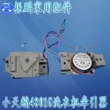 小天鹅牵引器三洋洗衣机排水阀PKD-S-705Q28G 4801G D4802